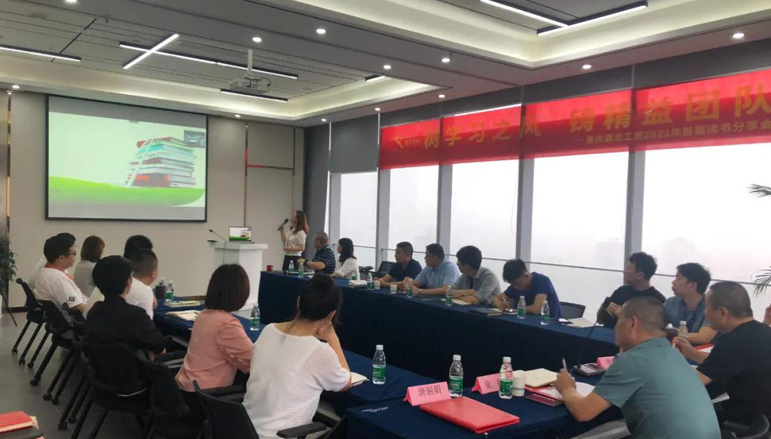 Zhanzhi Group's first reading sharing session in 2021