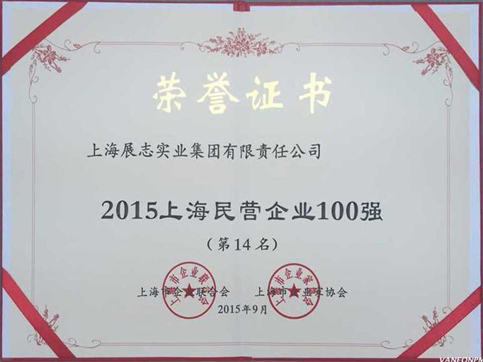 The top 100 Shanghai private enterprises in the 14th for 2013